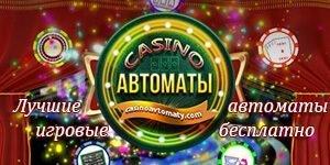 все игровые автоматы от популярных онлайн казино