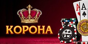 Турниры в казино Корона