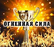 Примите участие в лотерее «Огненная сила»